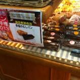 『戸田市パン選手権2013 暖家(だんけ)さんは「幸福のむしパン」をエントリー』の画像