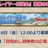 『ドラゴンクエストX 『プレイヤー座談会』開催決定!』の画像