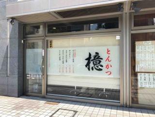「とんかつ檍(あおき) 浅草橋店」にて 特ひれかつ定食、かつカレー