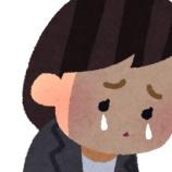 『【悲報】28歳の女だけど恋愛経験ないんだけど』の画像