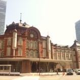 『(番外編)東京駅をみて、青空を見上げて・・・』の画像