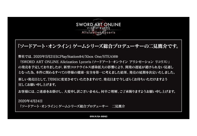 【悲報】「SAO アリシゼーション リコリス」、7/9に発売延期