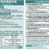 『家賃支援給付金事業の岡崎市サポート会場が今日から』の画像