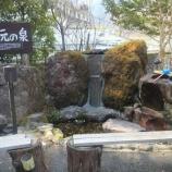 『仙元の泉 / 神奈川 箱根 お水取り 湧水』の画像