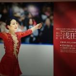 『「美しき氷上の妖精 浅田真央展」@大阪高島屋』の画像