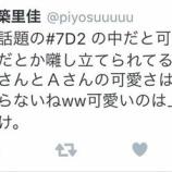 『『HKTはブスだらけ』発言で炎上中のSKE48都築里佳、過去にもツイッターで誤爆していたことが判明・・・』の画像