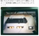 新幹線の運転士が両足を投げ出した姿勢で運転しているとして厳正に対処 予想以上に酷い格好だった