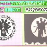 『氣志團のロゴがBOOWYのパクリだったと鬼龍院翔が暴露www【アッコにおまかせ画像】』の画像