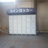 『JR岡崎駅にコインロッカーを?!』の画像
