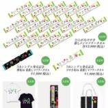 『欅坂46 7thシングル『アンビバレント』仕様の新グッズ販売スタート!志田愛佳・原田葵のタオルも!』の画像