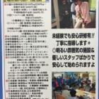 『職員募集のお知らせ!!!』の画像