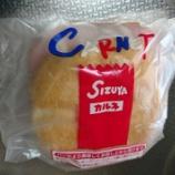 『美味しいパンを求めて③~SIZUYA【志津屋】のパンは懐かしい味』の画像