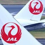 『【悲報】JAL、1000億円の大赤字!国内人気路線の現在の状況が悲惨すぎる…』の画像