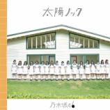 『【乃木坂46】12thカップリング曲『羽根の記憶』初オンエア感想まとめ』の画像