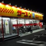 『ラーメン福 知立店@愛知県知立市鳥居』の画像