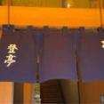 「登亭(のぼりてい) 新宿店」にて テイクアウト宮城産新仔鰻 長焼、肝焼