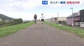 【北海道】マラソン大会でランナーが衝突、82歳女性転倒し重傷…コースに規制なく歩行者も利用、現場は密集