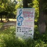 『6月16日日曜日は13時から戸田市後谷公園まちかど広場で、東日本大震災被災地復興応援コンサート!市役所南通りの景観と文化を育む会主催。オトなバンド戸田倶楽部さん共催です。』の画像