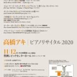 『高橋アキ恒例の豊洲シビックセンター、ファツィオリピアノでのリサイタル』の画像