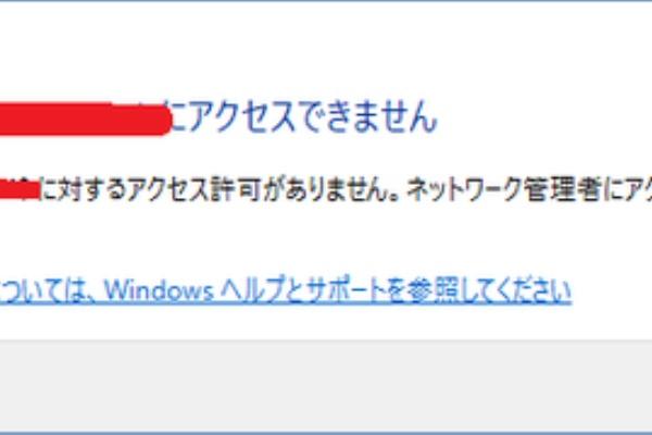 windows 共有 フォルダ アクセス 権