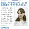 【速報】保田圭、AKB48に加入