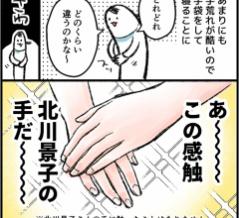 【手荒れ防止に】綿手袋のススメ!
