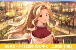 【ミリシタ】『冬のお出かけガシャ』開催!やよい、千鶴のSSR登場&ミリシタ4コマ公開!