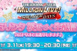 【ミリシタ】3月11日(木)19:30から「ミリシタ 桜近づく生配信! 765トリオでお送りしますよ♪」配信!