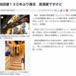 『(番外編)京都で新撰組ゆかりの「池田屋」復活! 』の画像