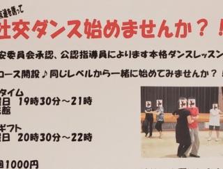安佐南区の佐東公民館で初心者限定コースの社交ダンス「Happiness time」が毎週日曜に開催されているみたい。