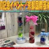 『令和記念イベント(3)/京都国際芸術院@令和時代』の画像