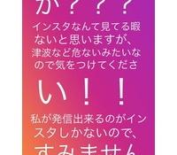 【乃木坂46】若月佑美が地震について声明を発表。わかのは揺れた??ww