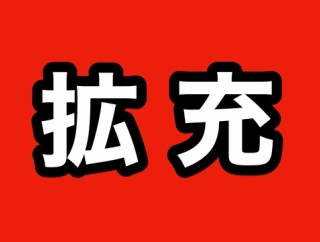 【2021年10月版】刀剣乱舞「戦力拡充計画」攻略速報(刀剣破壊あり)【第15回】
