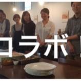 『1dayKafe&OK コラボ動画スタート!』の画像