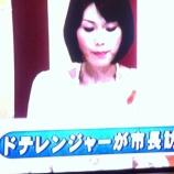 『埼京戦隊ドテレンジャーのニュース映像が今日と明日にテレビで流れます!』の画像