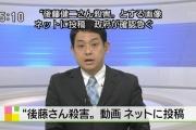 ISIL(イスラム国)による後藤健二さん殺害に対するネットの反応(おんJ民)
