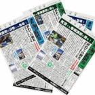 『世界に一つだけの新聞』の画像