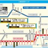 『9/26(月)~10/7(金)は東名集中工事!静岡県内はガッツリ車線規制、一部区間では夜間通行止めやIC閉鎖も』の画像