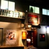 『JAL×はんつ遠藤コラボ企画【奄美大島編2】1日め・Bar&レストラン(ASiVi)』の画像