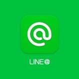 『はまつーLINE@始めました! LINE IDは「@hama2」』の画像
