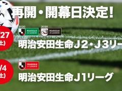 「プロ野球」 → 6/19から! 「Jリーグ」→ 7/4から…