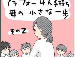アラフォー4人子持ち母の小さな一歩 その2