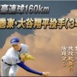 『超豪速球160km』の画像