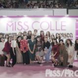 『ミスキャン候補者・288人が選ぶ好きな女性芸能人ランキングがこちら!!!』の画像
