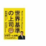 『「世界基準の上司」(赤羽雄二著)より僕の本をよろしくお願いします』の画像