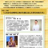 『戸田市教育フェスティバル、1月8日(水)開催。戸田市役所5階大会議室で14時15分より。予約不要。テーマは「これからの時代に向けた、個に応じた学びの在り方」。』の画像