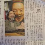 『世界初!笑い測定機を開発した関西大学の先生は、恩師でした!』の画像