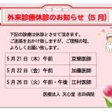 『休診のお知らせ(5月)』の画像