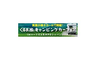 『9月27日28日、東京キャンピングカーフェアラインナップ!!』の画像