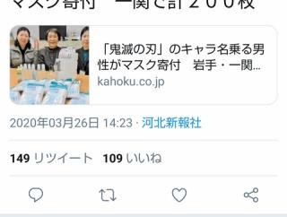 【朗報】鬼滅の刃ファン、キャラクター名でマスク200枚寄付